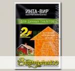 Инта-Вир ® Средство для дачного туалета, 75 г