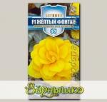 Бегония Желтый фонтан F1, 4 шт. Русский богатырь