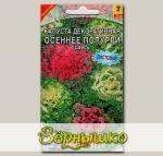 Капуста декоративная Осеннее попурри, Смесь, 0,1 г