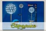 Светильник на солнечной батарее садовый Sirius 64