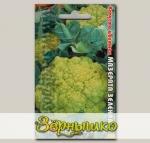 Капуста цветная Мазерата Зеленая, 0,5 г
