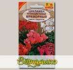 Цикламен крупноцветковый Мраморный, Смесь, 0,05 г