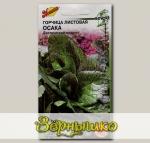 Горчица листовая Осака,100 шт. Selekt