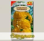 Шток-роза Чаровница, 0,2 г