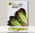 Салат кочанный мини-ромэйн Мунред, 25 шт.