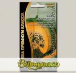 Тыква Абрикосовая, 3 шт. Семена премиум класса