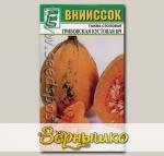 Тыква Грибовская Кустовая 189, 10 шт.
