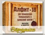 Чайный напиток Алфит-18 Для профилактики тромбофлебита и варикозной болезни, 60 брикетов х 2 г