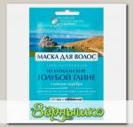 Маска для волос на Голубой Байкальской глине с ионами серебра, 30 мл