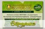 Удобрение для комнатных растений Фитотабс, 9 таблеток