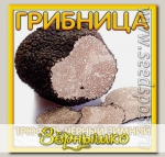 Грибница субстрат микоризный Трюфель черный Зимний, 1 л