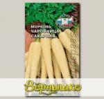 Морковь Чаровница Сахарная, 0,1 г