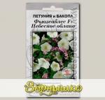 Петуния и бакопа Фьюзеаблес Небесное облако F1, 3 мультидраже (1 драже 5-7 растений) Проф. семена