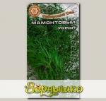 Укроп Мамонтовый, 1 г