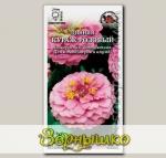 Цинния карликовая Кураж Розовый, 0,2 г