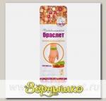 Браслет от Комаров, микрофибра, 23х1,8х0,1 см (цвета в ассортименте)