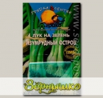 Лук Изумрудный остров, 50 гелевых драже Грядка лентяя