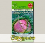 Капуста савойская Фиолетовое Кружево, 0,3 г