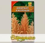 Амарант Ажурный, 0,2 г