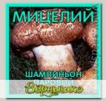 Мицелий зерновой Шампиньон Паровой, 150 мл
