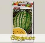 Арбуз Сюрприз, 1 г