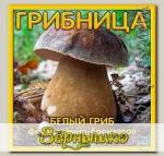 Грибница субстрат микоризный Белый гриб Темно-бронзовый, 1 л