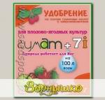 Гумат+7 Йод® Для плодово-ягодных культур, 15 г