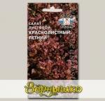 Салат листовой Краснолистный Летний, 0,5 г