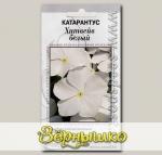 Катарантус Хитвейв Белый, 15 шт. Профессиональные семена