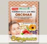 Маска для лица тканевая Народные рецепты Овсяная, 25 мл