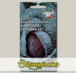 Капуста краснокочанная Каменная головка 447, 0,5 г