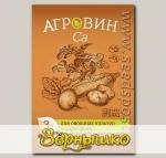 АГРОВИН Ca (для овощных культур и картофеля), 3 г