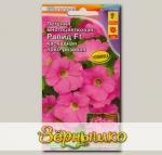 Петуния многоцветковая каскадная Рапид Ярко-Розовая F1, 5 шт. Floranova