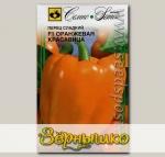 Перец сладкий Оранжевая Красавица F1, 0,1 г