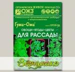 ГУМИ-ОМИ Для Рассады, 50 г