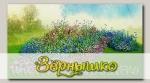 Дизайнерский набор выкройки для клумбы (с семенами) Красота Садовая 5 Голубой акцент угловая