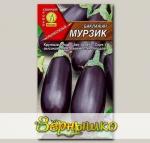 Баклажан Мурзик, 0,3 г