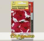 Петуния крупноцветковая Дримс Роуз Пикоти F1, 10 драже Профессиональная коллекция