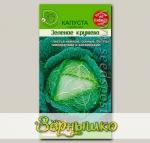 Капуста савойская Зеленое Кружево, 0,3 г