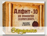 Чайный напиток Алфит-10 Для профилактики сахарного диабета, 60 брикетов х 2 г