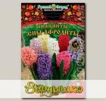 Гиацинт садовый СНЫ АФРОДИТЫ СМЕСЬ, 5 шт. Эксклюзив