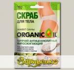 Скраб для тела Горячий Антицеллюлитный Жиросжигающий Organic Oil, 100 г