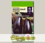 Баклажан Фиолетовый Кафтан, 0,2 г