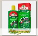 Комплексное органоминеральное удобрение REASIL ® для Комнатных растений, 250 мл