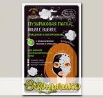 Маска для лица Пузырьковая с вулканическим пеплом Double Bubble, 25 г
