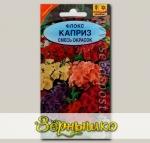 Флокс Друммонда Каприз, Смесь, 0,2 г