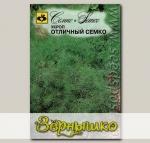 Укроп Отличный Семко®, 2 г