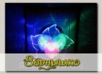 Светильник-ночник светодиодный в розетку Цветок (DTL-302)