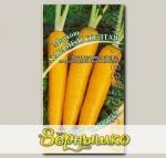 Морковь Карамель Желтая, 150 шт. Семена от автора