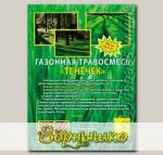Газонная трава Тенечек, 100 г